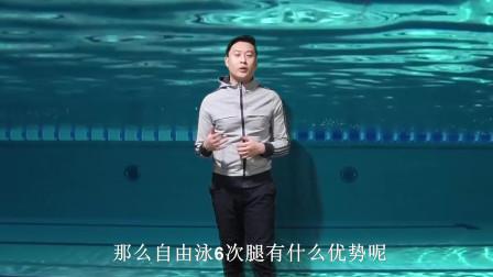 中游体育:游自由泳时什么样的人不适合打6次腿