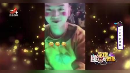家庭幽默录像:人家扮起来像仙女 你扮起来像鬼