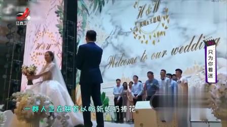 家庭幽默录像:只为你着迷,盘点婚礼上被手捧花选中之人