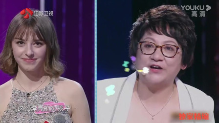 新相亲大会:外国美女喜欢中国,自称重庆人,