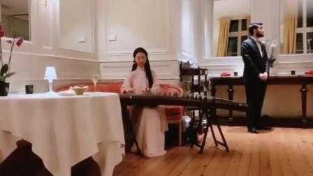 西餐厅邀请中国姑娘弹奏古筝,美食加中国音乐更完美!