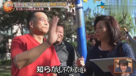 日本综艺节目寻找嫁到内蒙古的唯一日本女性!