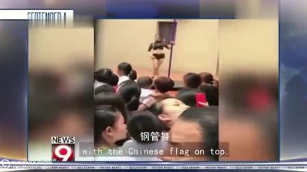 崔娃-小学开学典礼请来钢管舞表演,校长被炒!