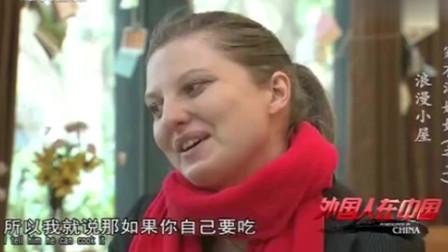 老外在中国:民以食为天!外国美女在中国的饮
