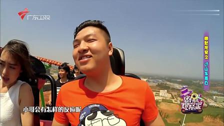 幽默观察家:厉害!小伙子坐过山车被美女表白