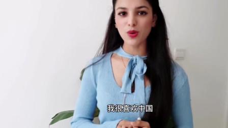 巴铁美女怎么看待中国男人?直言想嫁到中国!
