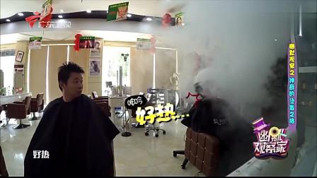 幽默观察家:理发店里突然看到顾客头发冒烟了