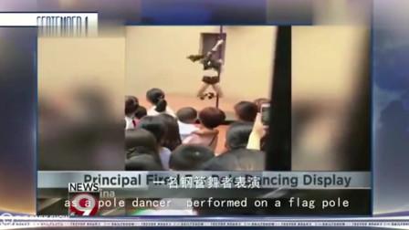 崔娃-小学开学典礼请来钢管舞表演,校长被炒