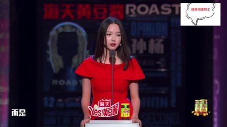 搞笑视频:世界小姐张梓琳上台吐槽,不仅漂亮