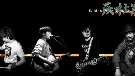 音乐云 live 马潇