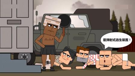 搞笑视频:第36集 痴鸡小队一千种死法 搞笑三人