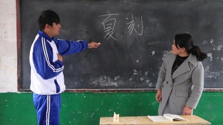 学霸王小九:学生恶搞老师改名叫夏刻,本以为老师不记仇,结局太有意思了
