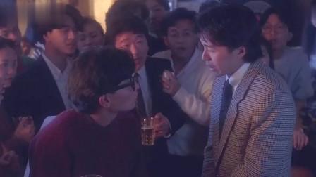 星爷跟华仔解释什么叫洞房 结果全酒吧的人都围