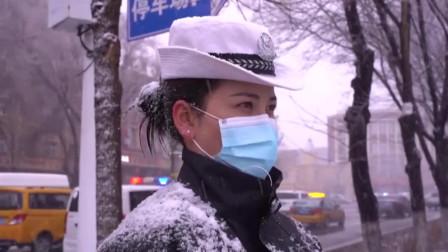 """新疆暴雪!实拍:美女""""警花""""零下10度不下岗"""