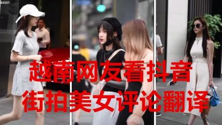 越南网友看抖音 街拍美女评论翻译