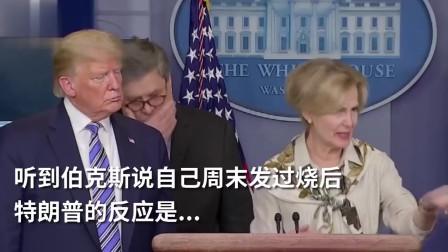 专家说自己发过烧,特朗普赶紧从旁边离开,真的很幽默!