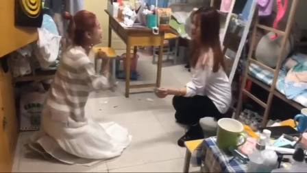 搞笑视频:安徽某高校,女生宿舍的游戏毫无尊
