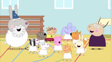 小猪佩奇:体育课