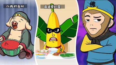 搞笑动画:人到中年就是一部西游记?男子的描