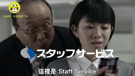 论职场搞笑创意广告哪家强?我只服日本的!