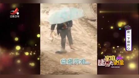 家庭幽默录像:我妈已经三天没打我了 甩个泥巴
