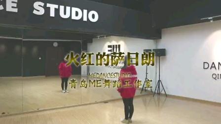 火红的萨日朗舞蹈合音乐教学 青岛爵士舞ME舞蹈室