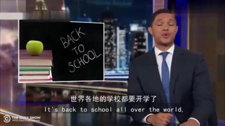 崔娃脱口秀:小学开学典礼时请来了钢管舞表演
