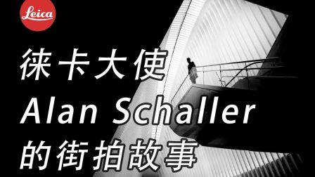 【纽约 街拍】中字-听徕卡大使Alan Schaller的黑白 街拍故事_ Streets in Mind