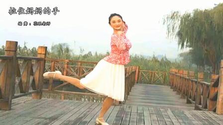 美女为86岁母亲贺寿跳形体舞《拉住妈妈的手》感