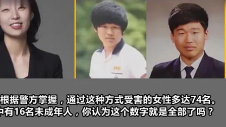 韩国N号房付费会员有 教授 艺人 体育明星 受害女
