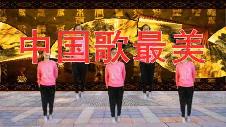 广场舞流行金曲《中国歌最美》韵味十足,美女
