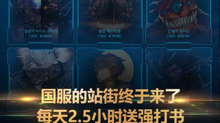 模仿国服站街活动 DNF韩服出VR活动 居然不是愚人