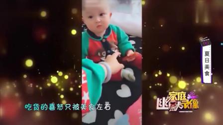 """家庭幽默录像:吃货的喜怒就在一瞬间 宝宝""""戏"""
