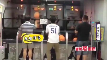家庭幽默录像:无敌是多么寂寞 同样是玩篮球机