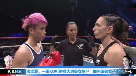 日本女版武尊,一拳KO打得意大利美女挺尸,即将