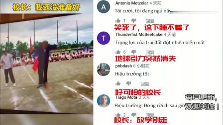 老外看中国:中国网友花式搞笑视频走红国外,