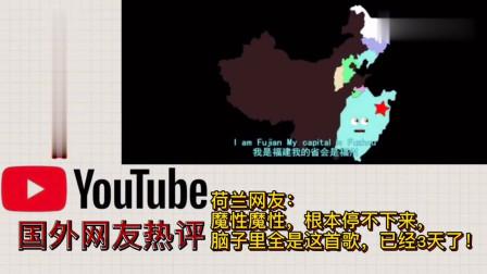 老外看中国:有趣!老外用说唱的方式介绍中国,外国网友:满脑子都是这音乐了