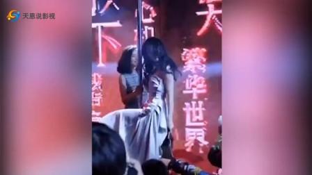 刘亦菲,江一燕参加活动大秀钢管舞——引台下