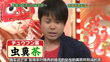日本节目介绍中国茶叶 品种繁多 日本嘉宾品虫茶感叹口感不一般