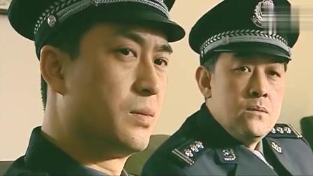 使命 万书记给林局长交谈 纪检委和政法委来公安局调查