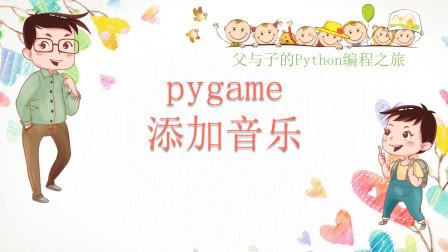 038集 pygame添加音乐(父与子的python编程之旅)