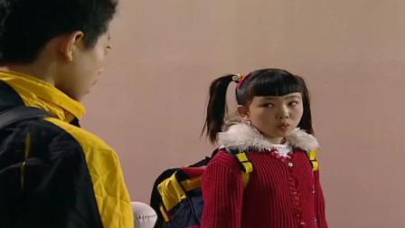 家有儿女:刘星偶遇小美女,竟然这么傲娇,刘星都无奈了!