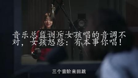 音乐总监训斥女孩唱的音调不 对,女孩怒怼:有本事你唱!