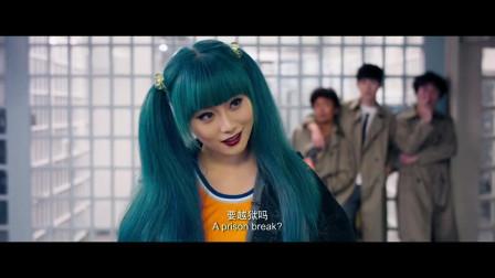 唐人街探案2:蓝发美女黑客为寻求众侦探帮助,