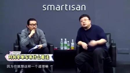罗永浩在一次采访中幽默的评价共享单车,罗胖