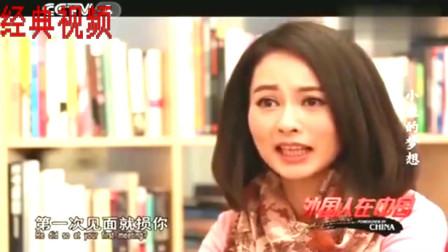 老外在中国:法国美女在中国当主持人,一开始