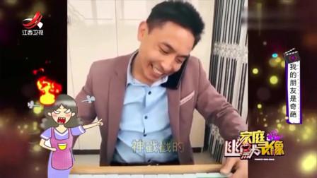 家庭幽默录像:面对面试官的提问,男子的回答