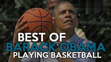 篮球:美国总统球技如何?奥巴马球场虐菜集锦