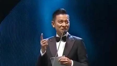 金马奖:刘德华真幽默,虽然我很贵,我会带钱