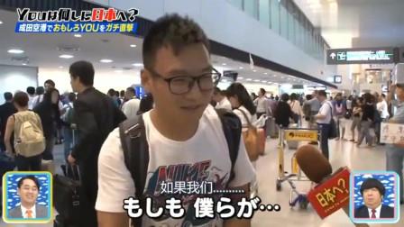 日本综艺节目主持人被中国小哥搭讪,幽默风趣